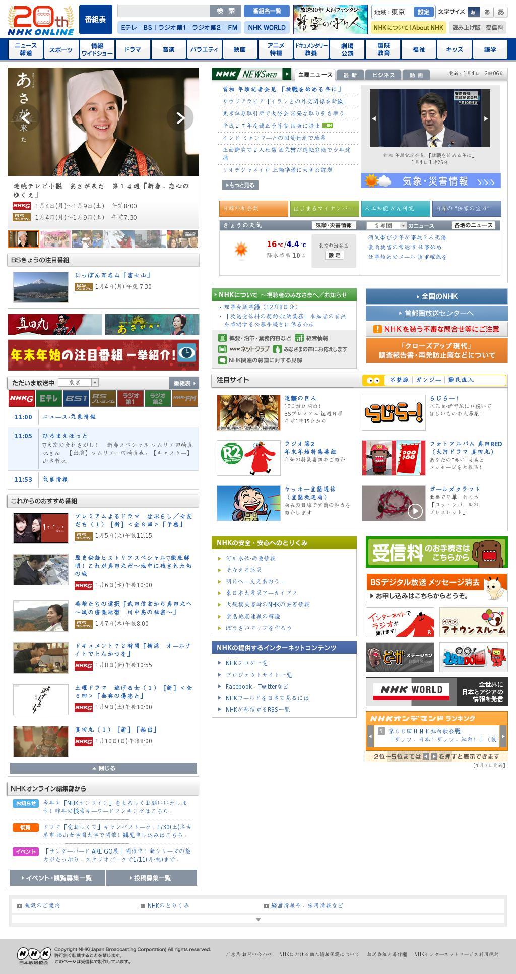 NHK Online at Monday Jan. 4, 2016, 2:22 a.m. UTC