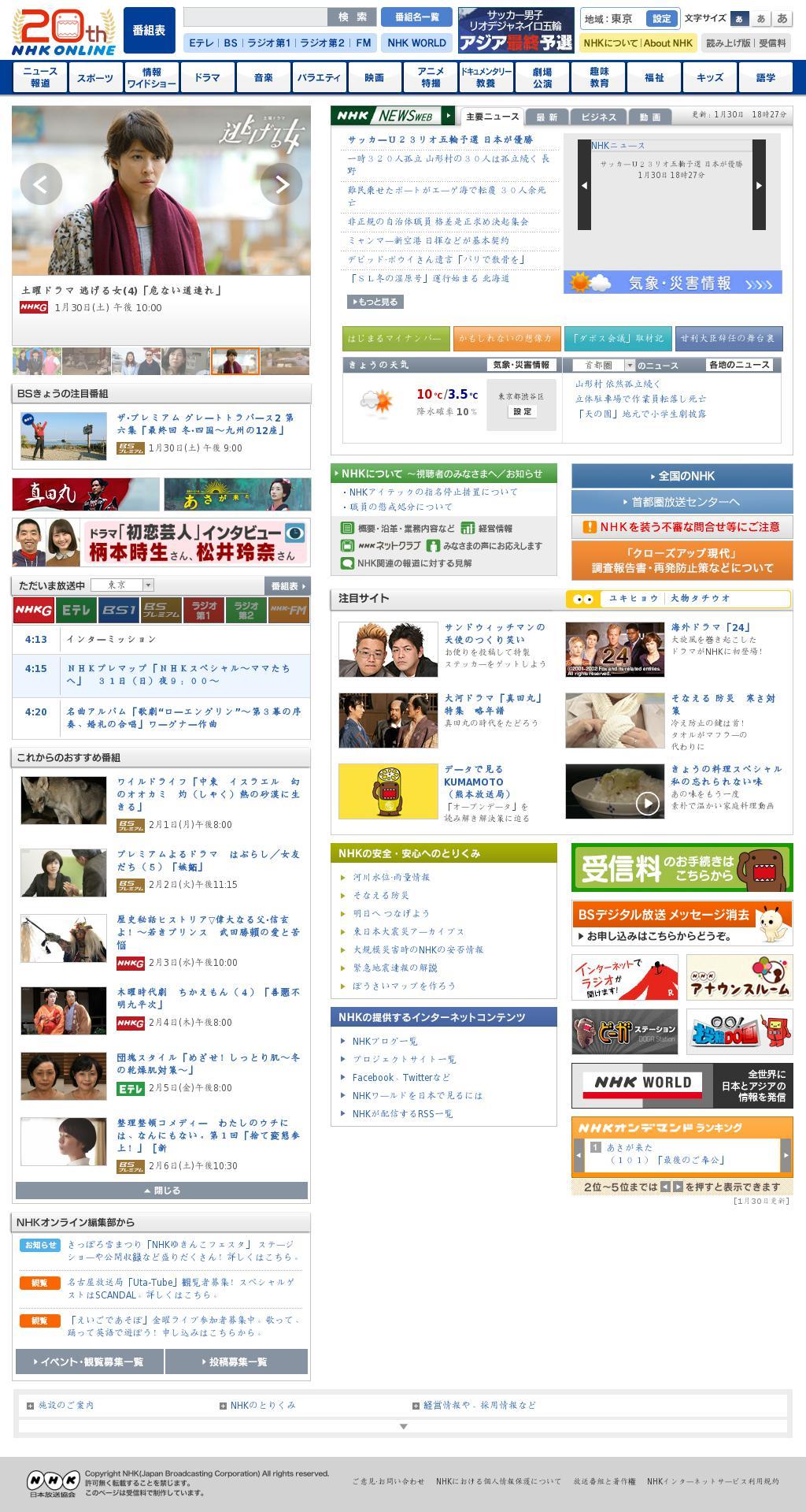 NHK Online at Saturday Jan. 30, 2016, 7:18 p.m. UTC