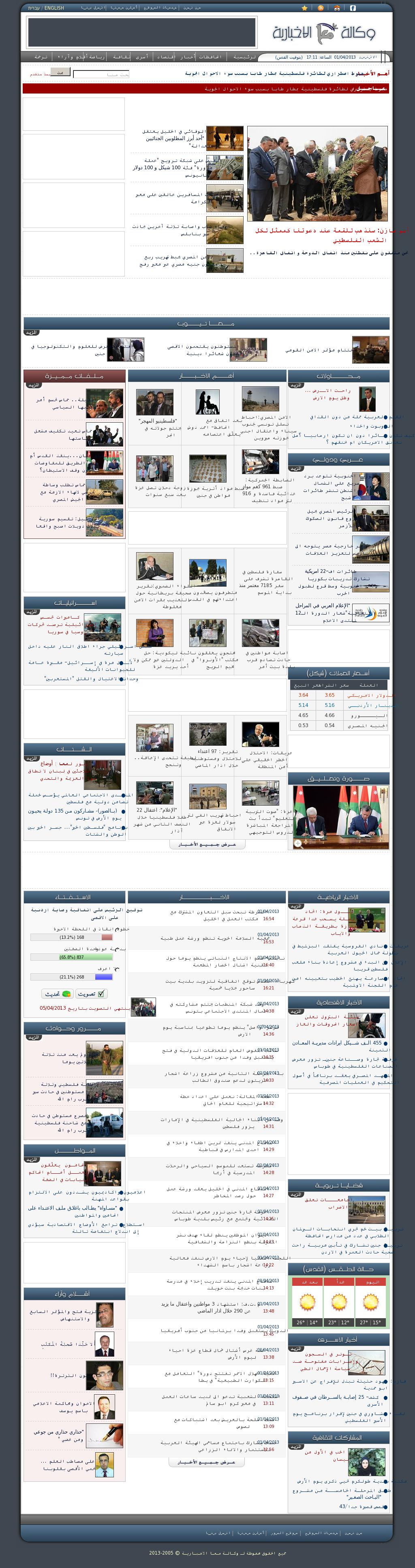 Ma'an News at Monday April 1, 2013, 2:11 p.m. UTC