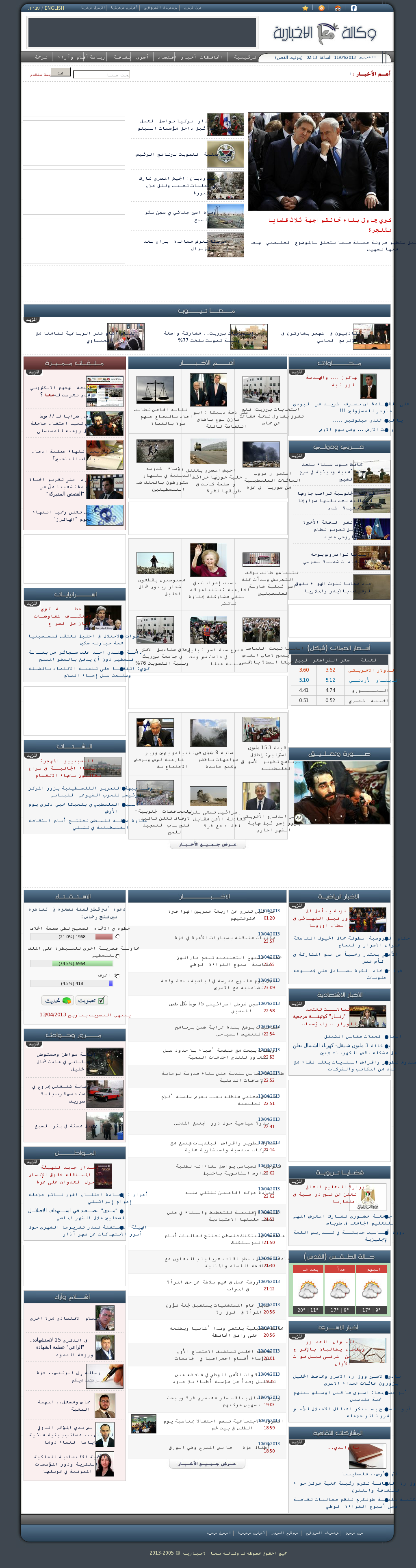 Ma'an News at Wednesday April 10, 2013, 11:13 p.m. UTC