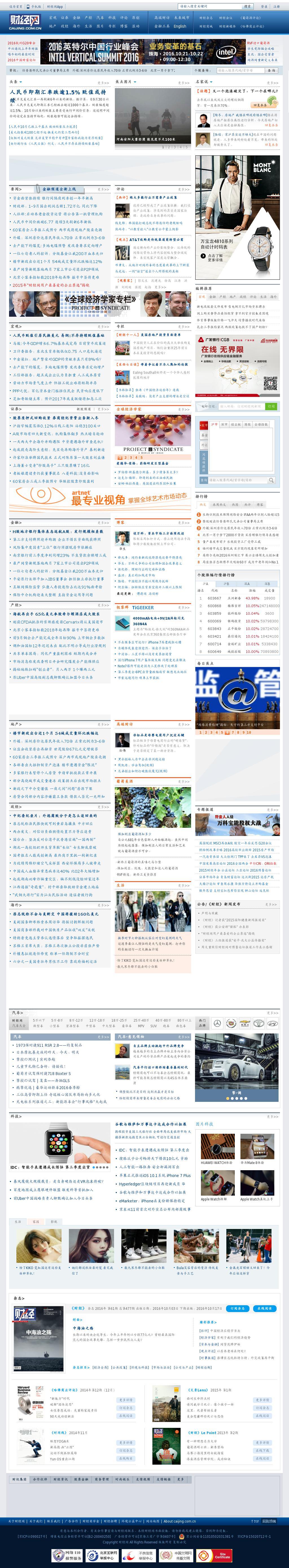 Caijing at Tuesday Oct. 25, 2016, 12:01 p.m. UTC