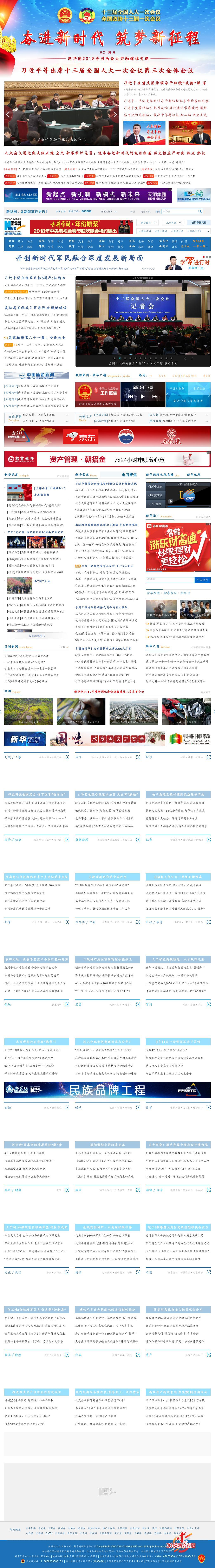 Xinhua at Monday March 12, 2018, 5:28 a.m. UTC