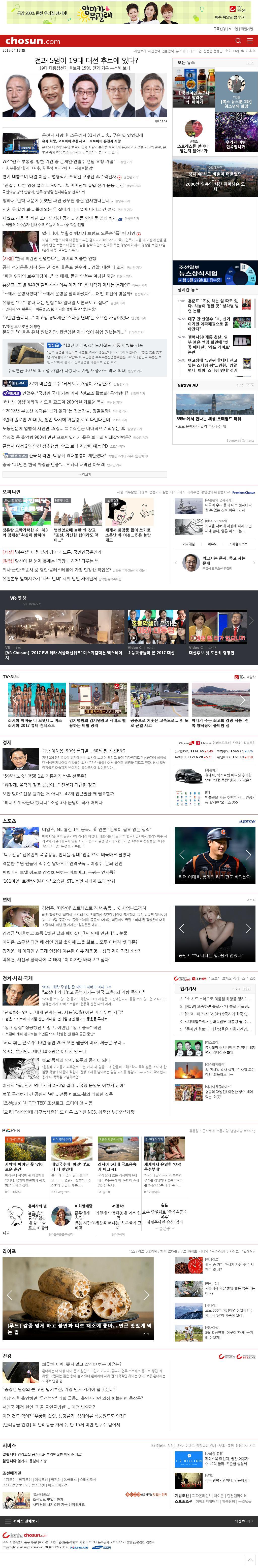 chosun.com at Tuesday April 18, 2017, 7:02 a.m. UTC