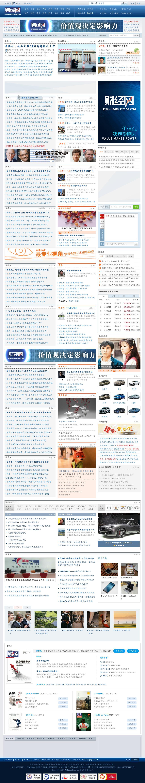 Caijing at Sunday March 13, 2016, 8 a.m. UTC