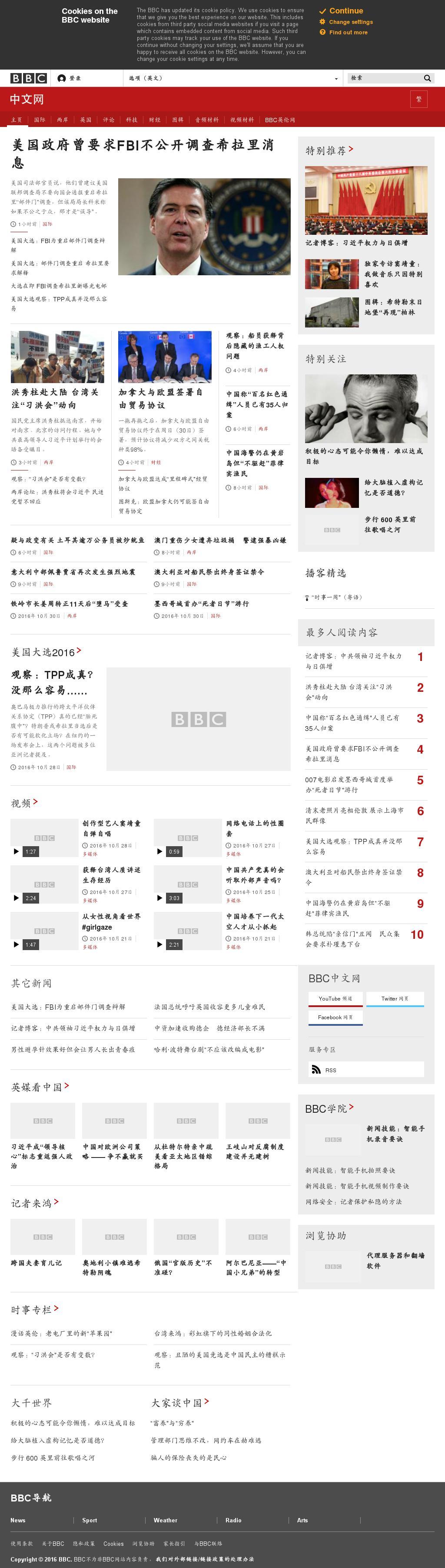 BBC (Chinese) at Sunday Oct. 30, 2016, 7 p.m. UTC