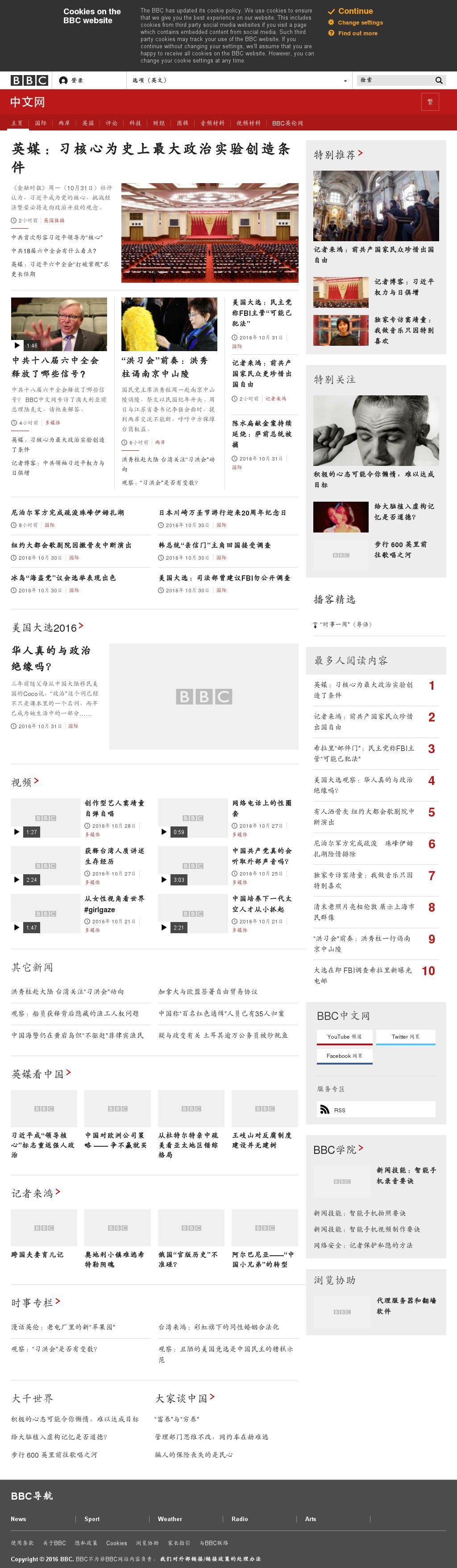 BBC (Chinese) at Monday Oct. 31, 2016, 2 p.m. UTC