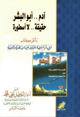 تحميل كتاب آدم أبو البشر pdf - إسماعيل علي محمد