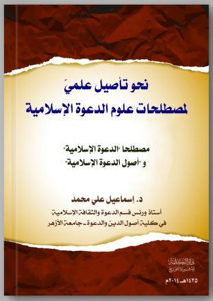 تحميل كتاب نحو تأصيل علمي لمصطلحات علوم الدعوة الإسلامية pdf - إسماعيل علي محمد