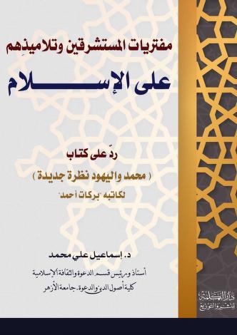 تحميل كتاب مفتريات المستشرقين وتلاميذهم على الإسلام pdf - إسماعيل علي محمد